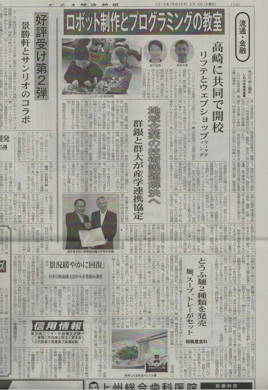 ぐんま経済新聞に掲載