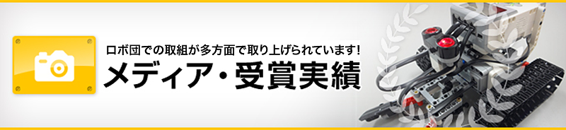 ロボ団のメディア掲載・受賞実績