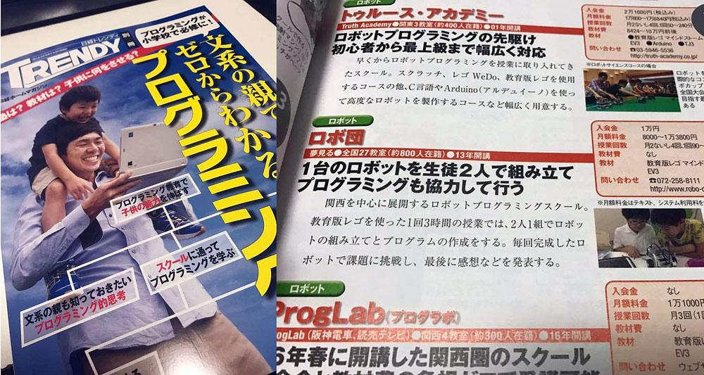 日経トレンディ別冊「文系の親でもゼロからわかるプログラミング」