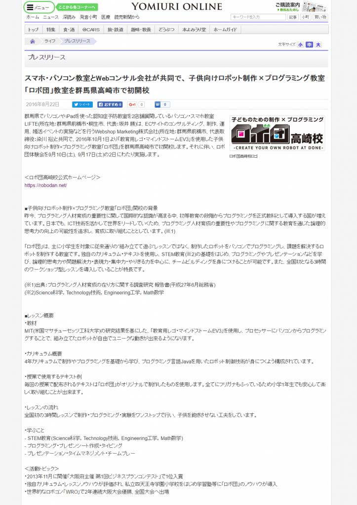 読売新聞オンラインに掲載