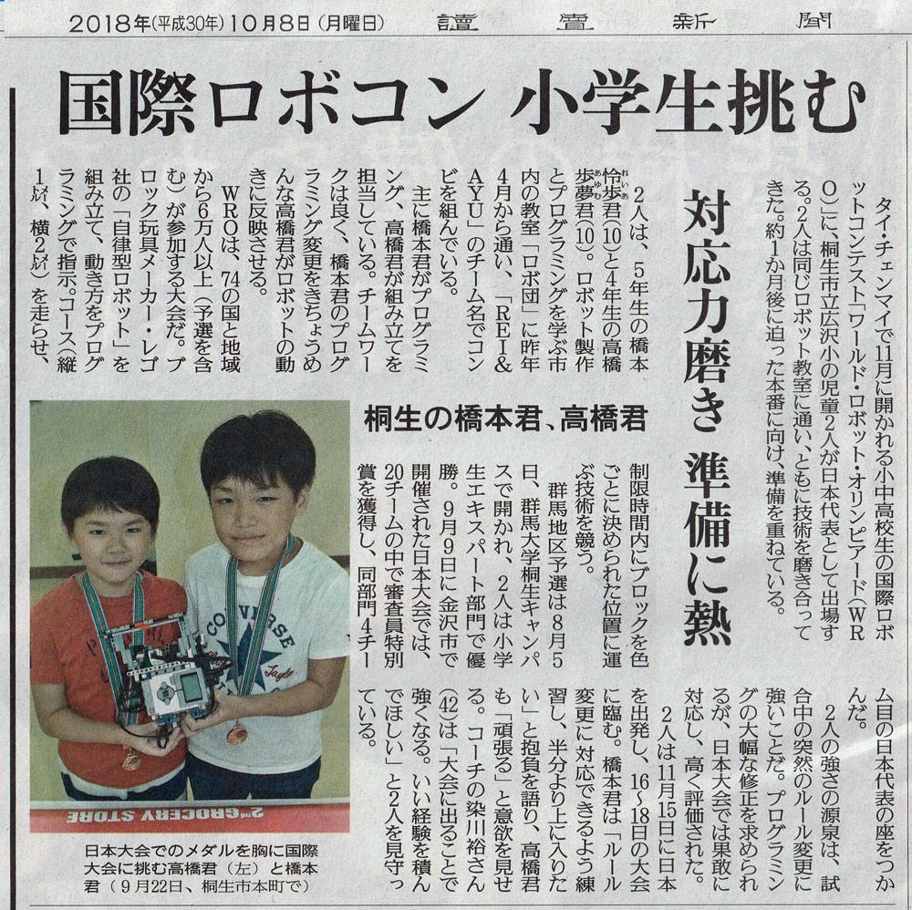 国際ロボットプログラミング大会WRO日本代表「REI&AYU」