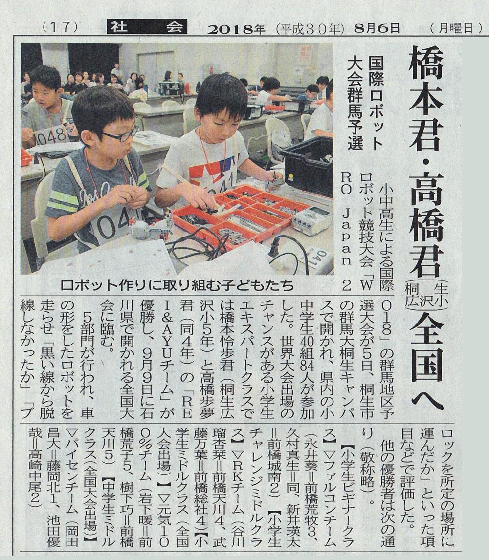 ロボットプログラミングコンテストWRO群馬地区予選会上毛新聞掲載