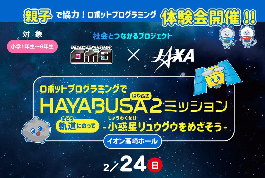 JAXA×ロボ団特別イベント受付中