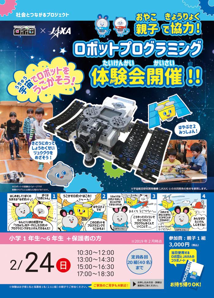 JAXA×ロボ団イベント (イオンモール高崎)