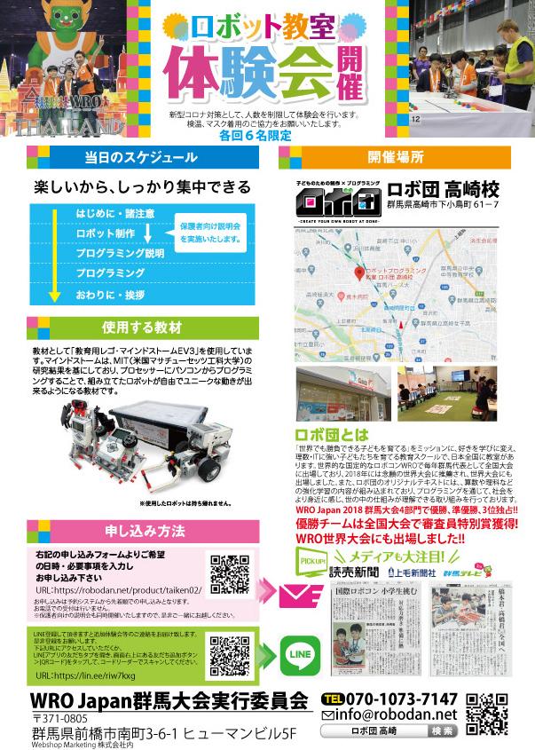 WRO Japan群馬大会実行委員会主催ロボットプログラミング体験会