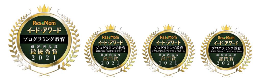 ロボ団がイード・アワード2021「プログラミング教育」最優秀賞受賞