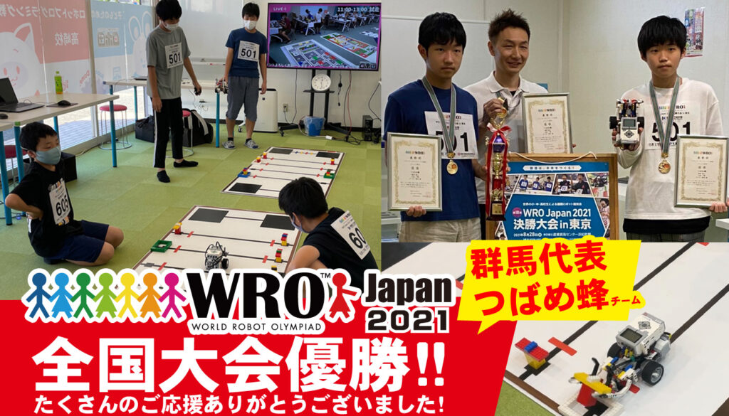 WRO Japan 2021 全国大会中学生ミドル部門優勝「つばめ蜂」